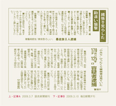 0905_datsuryoku.jpg