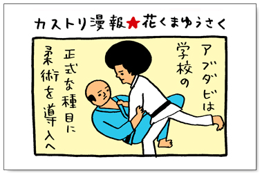 0906_hanakuma.jpg