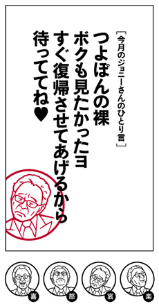 0906_hitorigoto.jpg