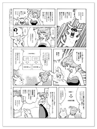 0906_mamuko02.jpg