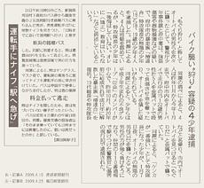 0906_ns_daturyoku.jpg