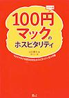 0906_sp1_mc_book.jpg