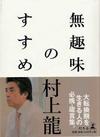 0907_book_mushumi.jpg