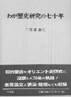 0907_book_wagarekishi.jpg