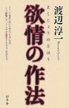 0907_book_yokujyo.jpg