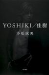 0907_book_yoshiki.jpg
