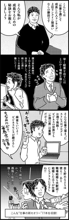 0907_fujita.jpg