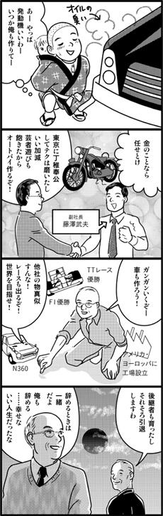 0907_honda.jpg