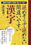 0907_kanji.jpg