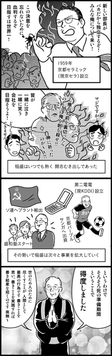 0907_kyosera.jpg