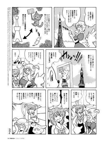 0907_mamuko04.jpg