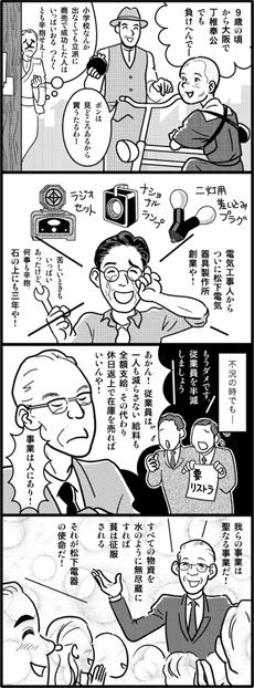 0907_matsushita.jpg