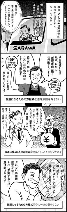 0907_watami.jpg