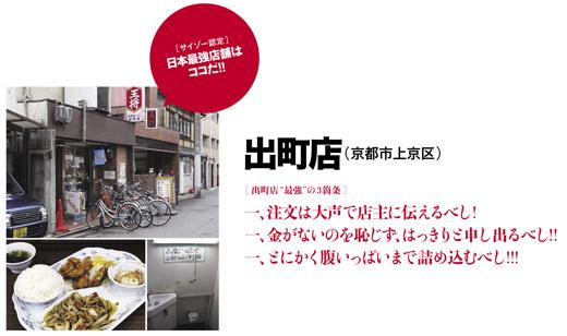 0908_demachi.jpg