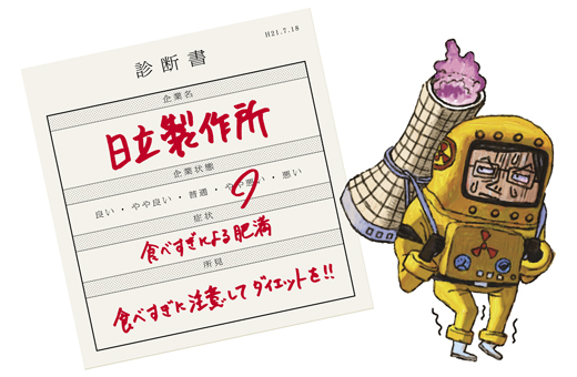 0908_hitachi.jpg