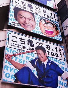 0908_kochikame.jpg
