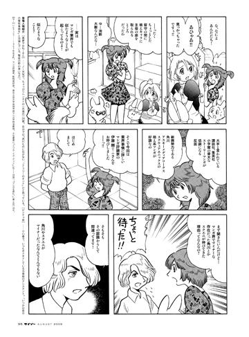 0908_mamuko_2.jpg