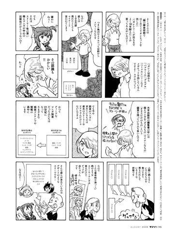 0908_mamuko_3.jpg