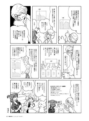 0908_mamuko_4.jpg