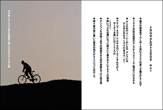 0908_nenriki.jpg