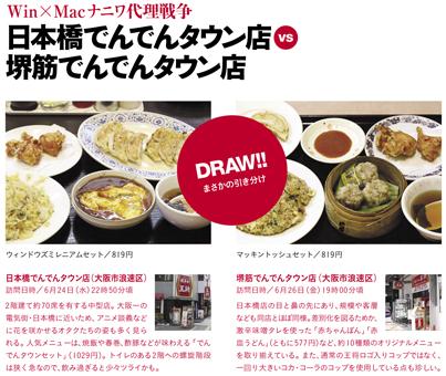 0908_nihonbashi_sakai.jpg