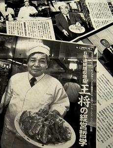 0908_osho_zasshi.jpg