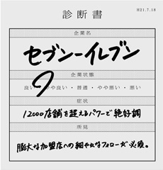 0908_seven_shindansho2.jpg