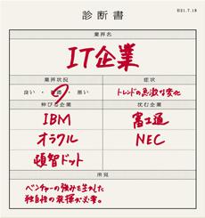 0908_shindan_IT.jpg