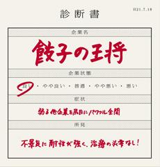 0908_shindan_osho.jpg
