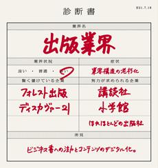 0908_shindan_shuppan.jpg