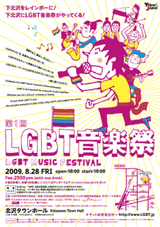 0909_LGBT_bira.jpg