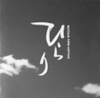 0909_hirari.jpg