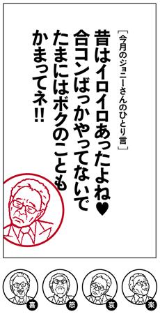 0909_hitorigoto.jpg