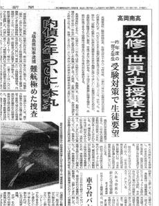 0909_kitanihon_061024.jpg
