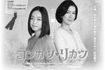 0909_konkatsu.jpg