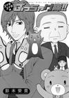 0909_manga_h1.jpg