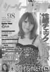 0909_shimeru.jpg