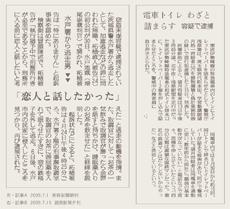 0909_shinbun.jpg