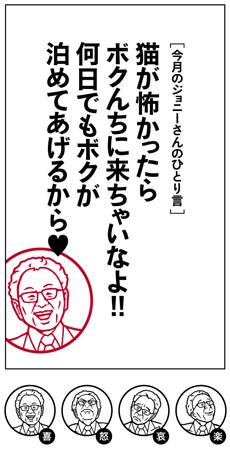 0910_hitorigoto.jpg