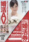 0910_konkatsuAV_DVD.jpg