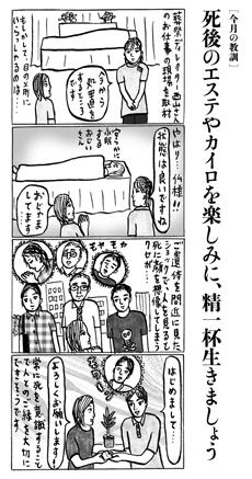 0910_namekomanga.jpg