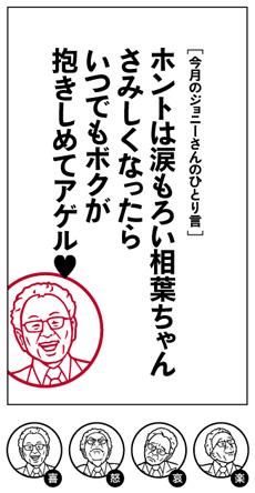 0911_hitorigoto.jpg