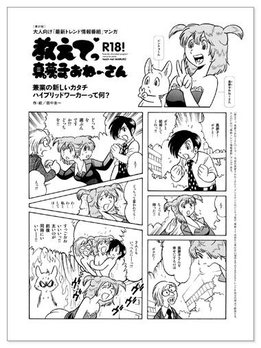0911_mamuko01.jpg