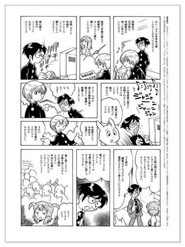 0911_mamuko03.jpg