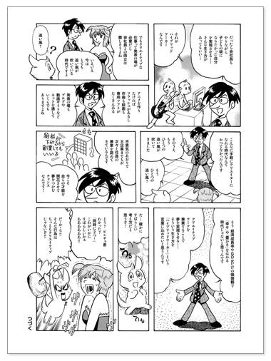 0911_mamuko04.jpg
