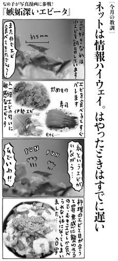 0911_namekomanga.jpg