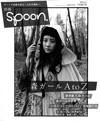 0911_uno_spoon.jpg