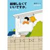 0912_book_kekkon.jpg