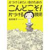 0912_book_kondokoso.jpg