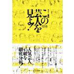 0912_book_konogeinin.jpg